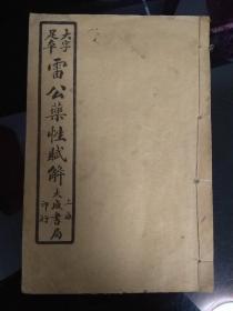 大字足本:雷公药性赋解第三卷第四卷