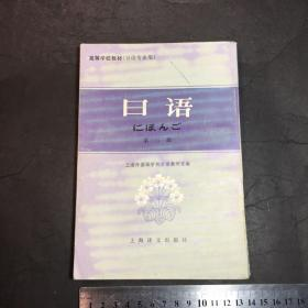 日语 第三册