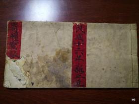 晋商老账本收藏:民国十六年寄量宝账