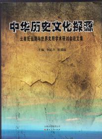 《中华历史文化探源:云南抚仙湖与世界文明学术研究会论文集》【品好如图。】