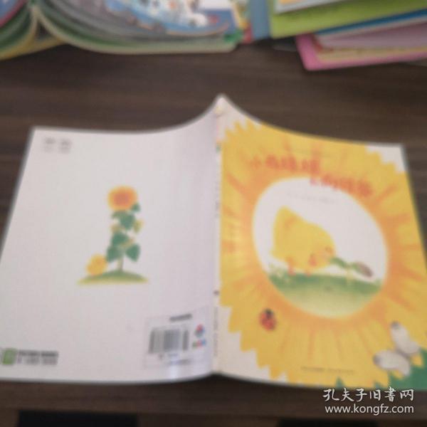 小鸡球球生命友情绘本:小鸡球球和向日葵