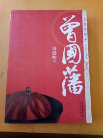 曾国藩(上中下) /唐浩明 北京出版社