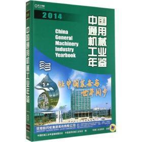 中国通用机械工业年鉴2014