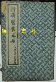 潜斋医书五种 线装全本带函套