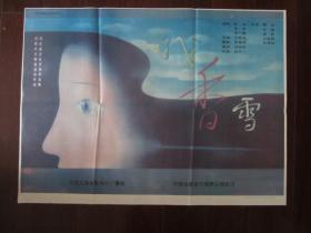 老电影海报:《哦,香雪》(中国儿童电影制片厂摄制,二开)