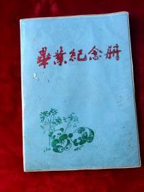 1990年哈尔滨师大毕业纪念册