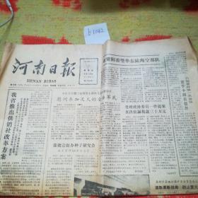1988.1月7日河南日报