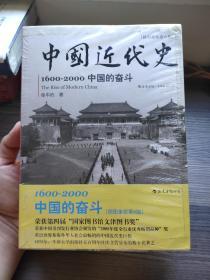 中国近代史(徐中约,有塑封)
