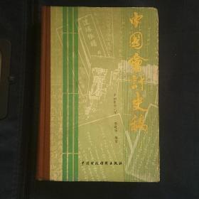 中国会计史稿 下册