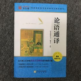 阳光阅读·论语通译