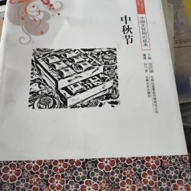 中国文化知识读本:中秋节