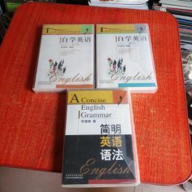 自学英语  第三册、第四册  +  简明英语语法    张道真著