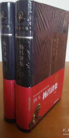 杨昌济集(全二册)
