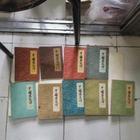 中国名菜谱(1—9辑)