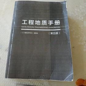 工程地质手册(第五版)上册