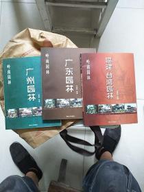 岭南园林:福建 台湾园林