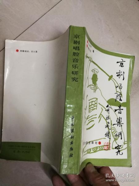 京剧唱腔音乐研究  作者签名版