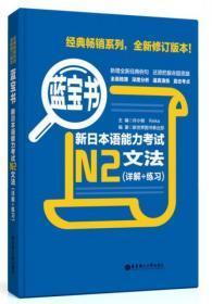 蓝宝书新日本语能力考试N2文法(详解+练习)