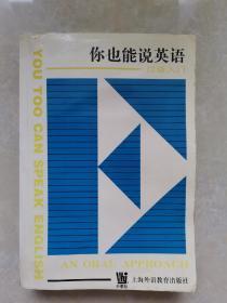 你也能说英语:口语入门:6~10册合订本