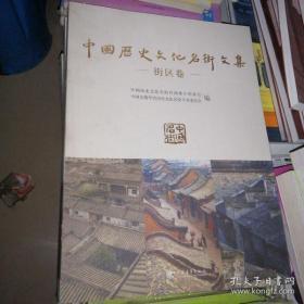 中国历史文化名街文集. 街区卷