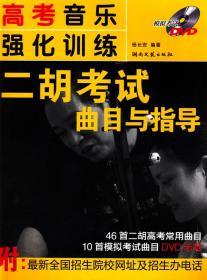 高考音乐强化训练:二胡考试曲目与指导杨长安湖南文艺出版社教材