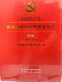 中国共产党陕西省延安市组织史资料第四卷(1998.6—2007.5)