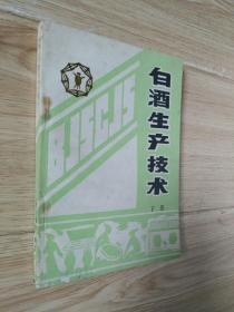 白酒生产技术下册