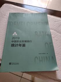 2019中国农业发展银行统计年