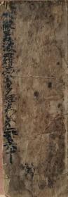 唐人写经一卷  展开长8米左右 前后衔接,完整一册。