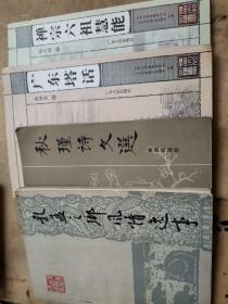 广东塔话等四册共售