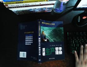 简明生产管理手册