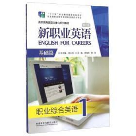 新职业英语 基础篇 职业综合英语1