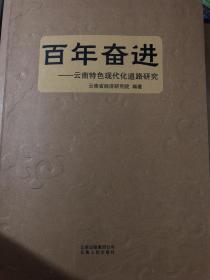 百年奋进:云南特色现代化道路研究