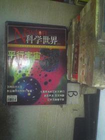 科学世界2014 9 ..