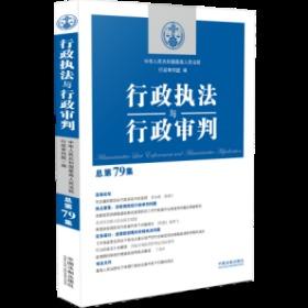 行政执法与行政审判(总第79集)