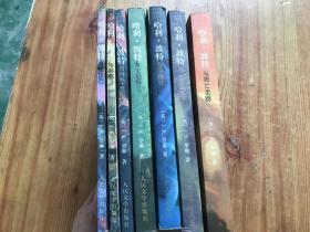 哈利波特 1-7册全(包正版)哈利波特 1-7全集(全七册) (货号D97)
