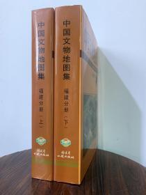 中国文物地图集:福建分册(上下)