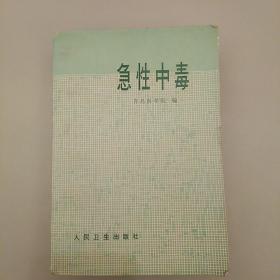急性中毒:青岛医学院编,人民卫生出版社,1976年一版一印 2020.8.25