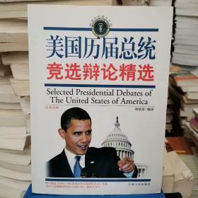 美国历届总统竞选辩论精选