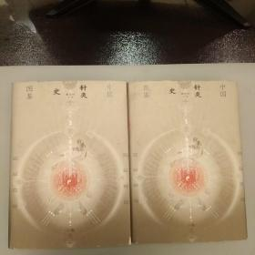 中国针灸史图鉴:(精装上下册) 2020.8.25