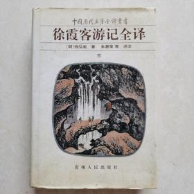 徐霞客游记全译(四):中国历代名著全译丛书