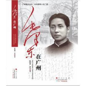 毛泽东在广州 欧阳湘,罗玲 著 人民出版社 9787010158297