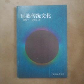 瑶族传统文化