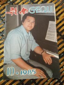 歌曲  1985年第10期