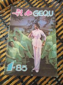 歌曲  1985年第1期