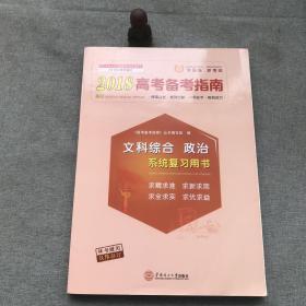 2018高考备考指南文科综合政治系统复习用书