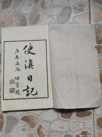 1943年线装本潘景郑据家藏原稿影印 《使滇日记》(潘世恩)、《丙午使滇日记》 (潘曾莹)、《竹山堂联语》(潘祖同)、《碧云仙馆吟草》(潘成毂),四种一册全