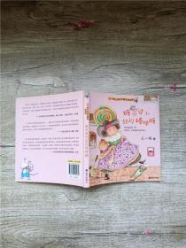 王一梅心灵成长童话拼音版 糖巫婆和超级棒棒糖