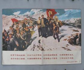 毛主席文革刺绣织锦画长征会师红色收藏品