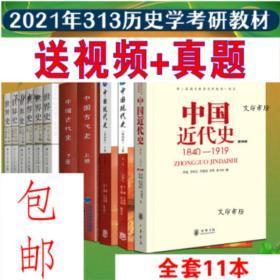 313历史学考研掌中宝